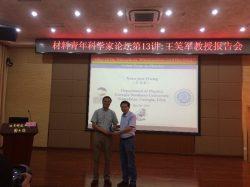 Dr. Wang USTB Award